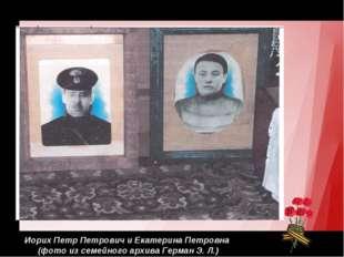 Иорих Петр Петрович и Екатерина Петровна (фото из семейного архива Герман Э.