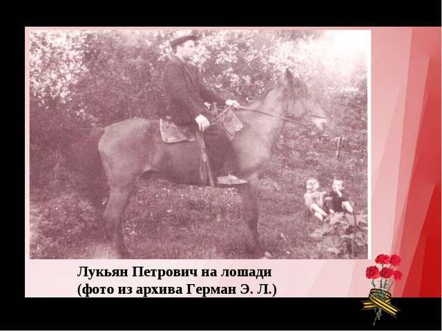 Лукьян Петрович на лошади (фото из архива Герман Э. Л.)