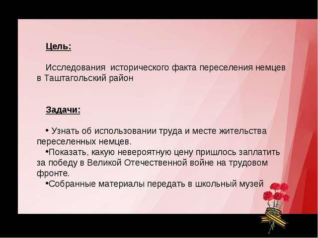Цель: Исследования исторического факта переселения немцев в Таштагольский рай...
