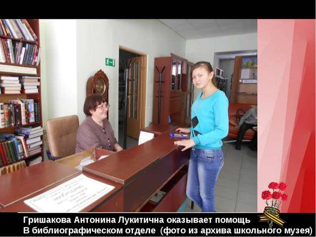 Гришакова Антонина Лукитична оказывает помощь В библиографическом отделе (фот...