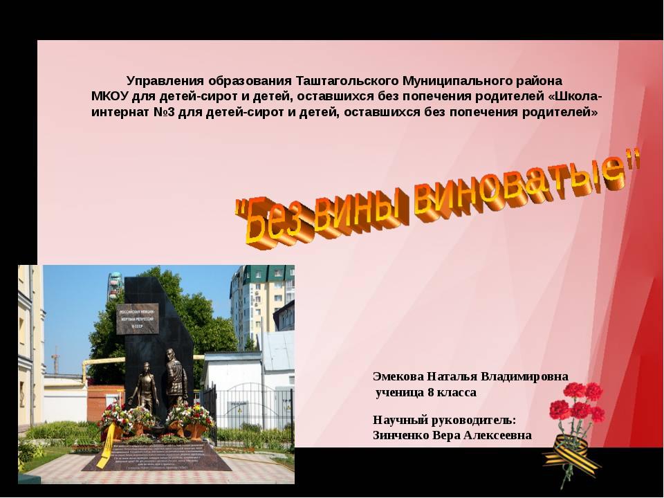 Управления образования Таштагольского Муниципального района МКОУ для детей-си...