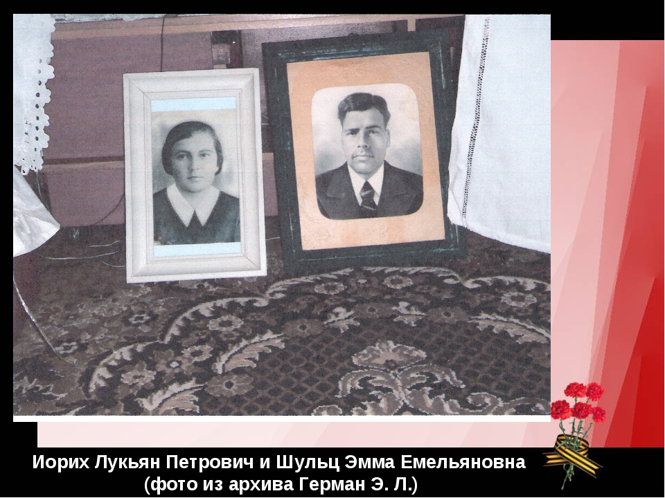 Иорих Лукьян Петрович и Шульц Эмма Емельяновна (фото из архива Герман Э. Л.)