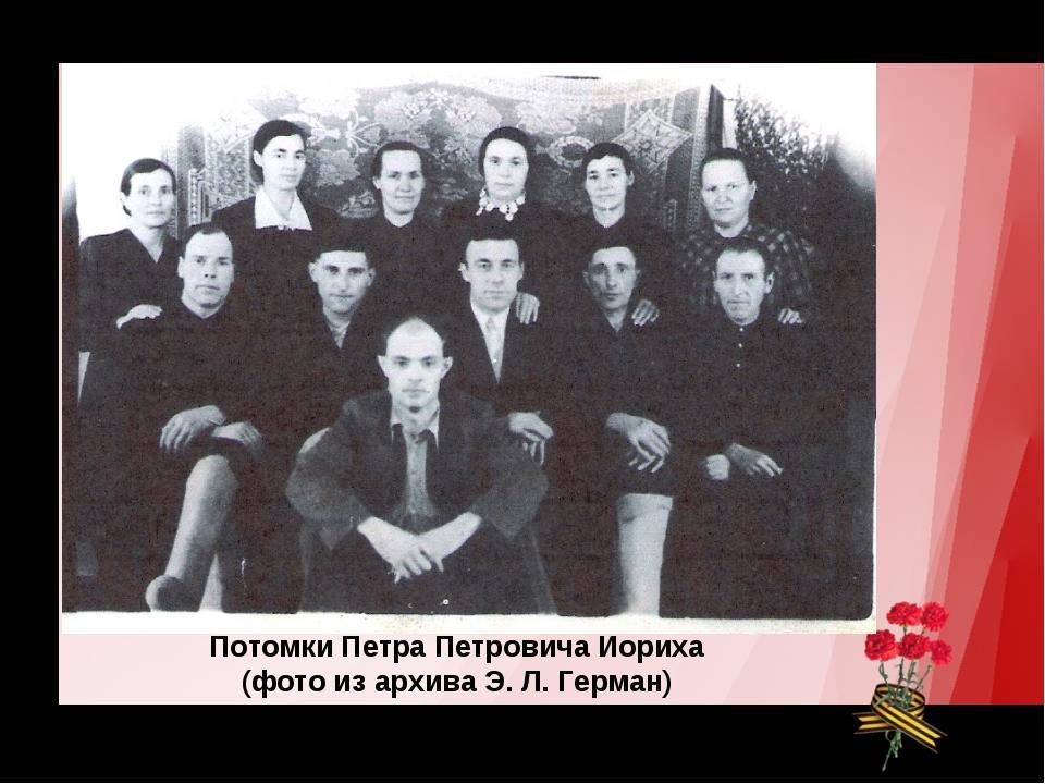 Потомки Петра Петровича Иориха (фото из архива Э. Л. Герман)