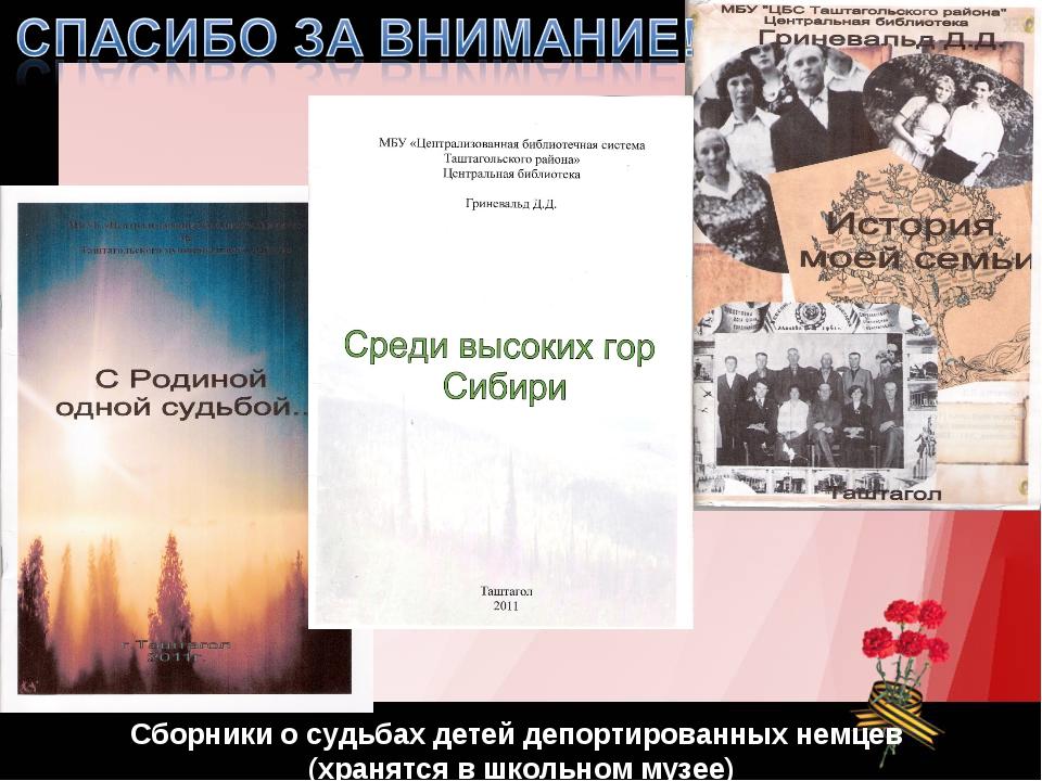 Сборники о судьбах детей депортированных немцев (хранятся в школьном музее)