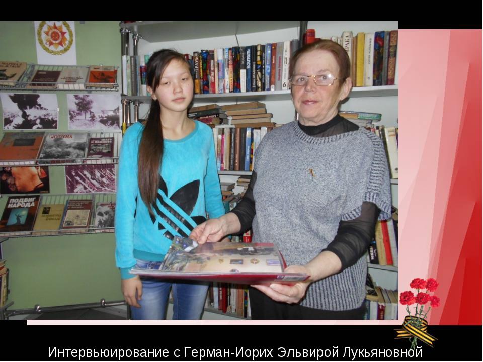 Интервьюирование с Герман-Иорих Эльвирой Лукьяновной