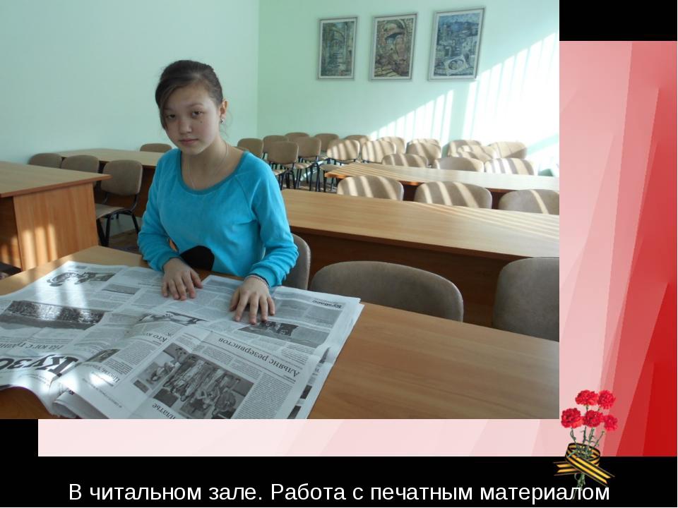 В читальном зале. Работа с печатным материалом