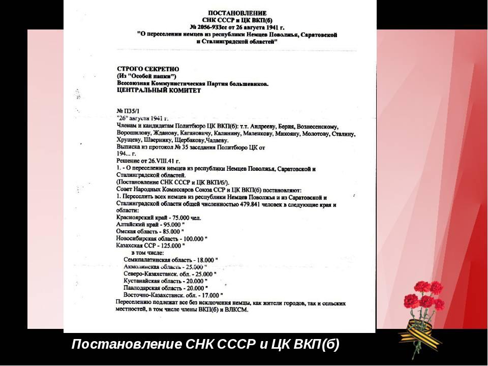 Постановление СНК СССР и ЦК ВКП(б)