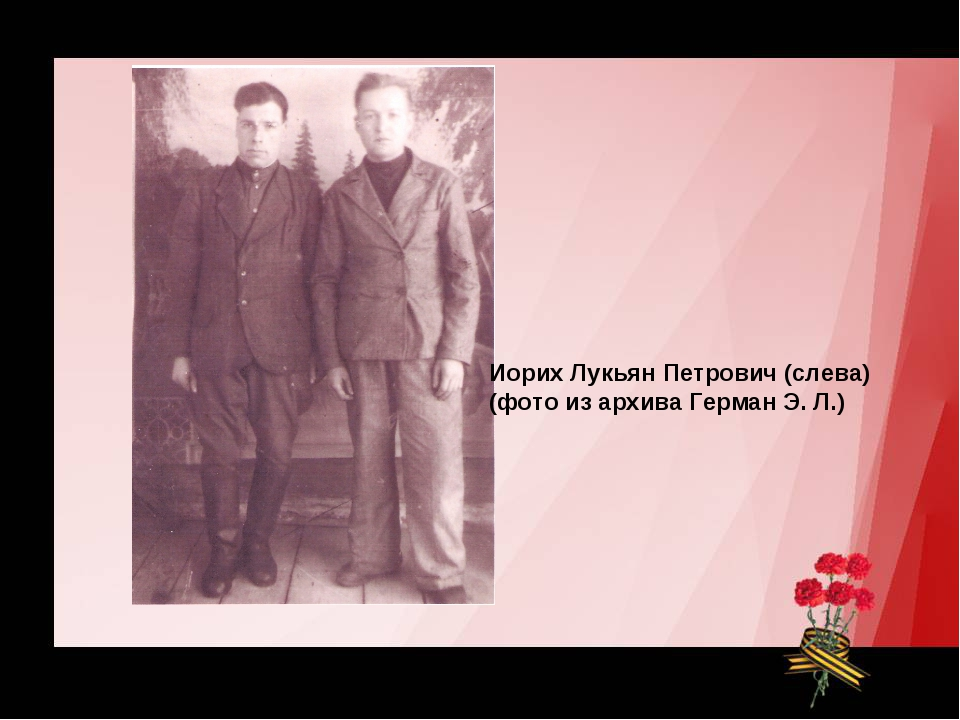 Иорих Лукьян Петрович (слева) (фото из архива Герман Э. Л.)