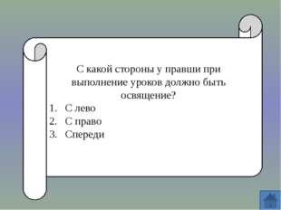С какой стороны у правши при выполнение уроков должно быть освящение? С лево
