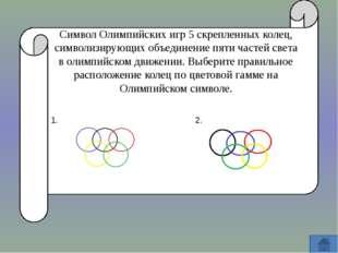 Символ Олимпийских игр 5 скрепленных колец, символизирующих объединение пяти