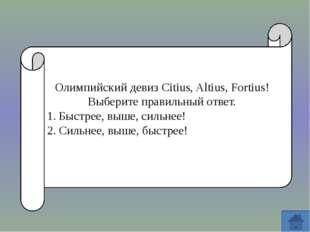 Олимпийский девиз Citius, Altius, Fortius! Выберите правильный ответ. Быстре