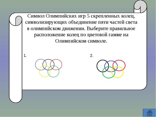 Символ Олимпийских игр 5 скрепленных колец, символизирующих объединение пяти...