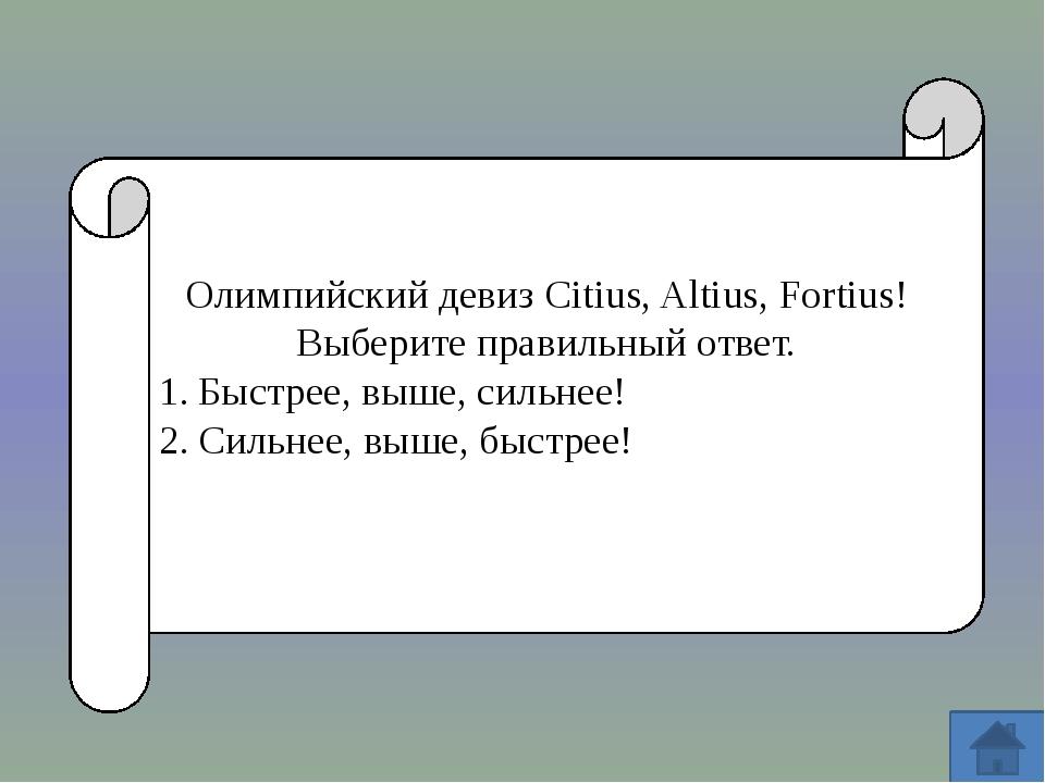 Олимпийский девиз Citius, Altius, Fortius! Выберите правильный ответ. Быстре...