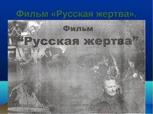 Фильм «Русская жертва».