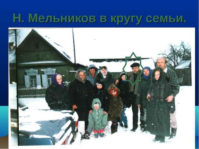 Н. Мельников в кругу семьи.