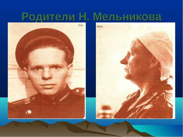 Родители Н. Мельникова
