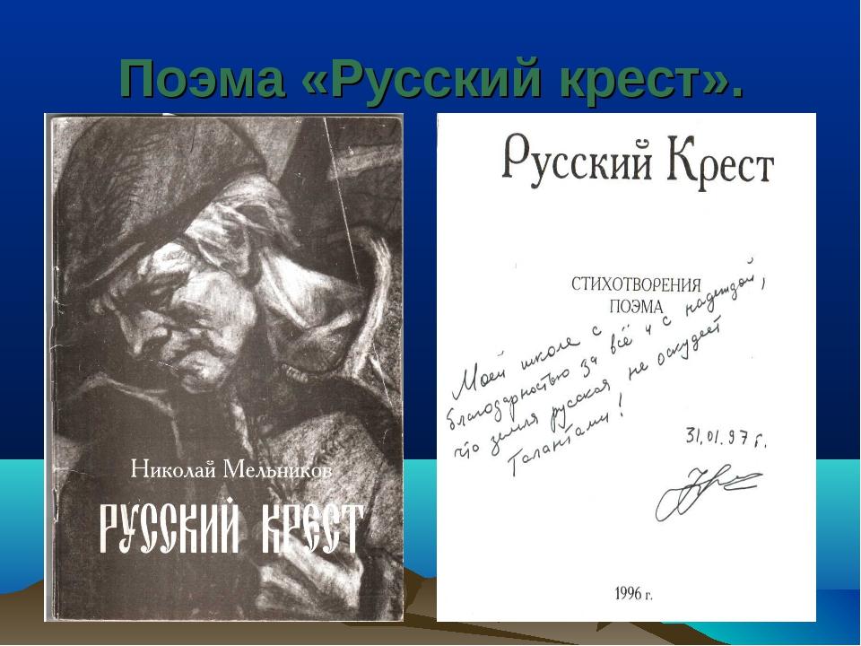 Поэма «Русский крест».