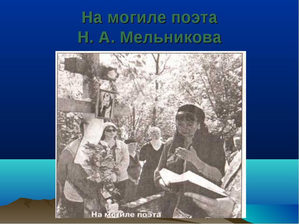 На могиле поэта Н. А. Мельникова