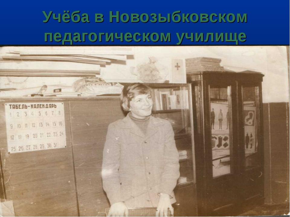 Учёба в Новозыбковском педагогическом училище