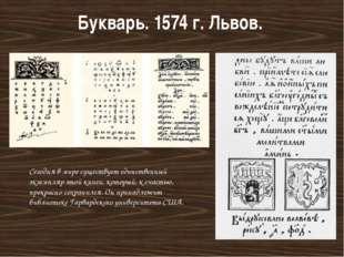 Букварь. 1574 г. Львов. Сегодня в мире существует единственный экземпляр этой
