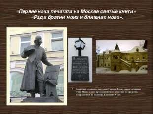 «Первее нача печатати на Москве святые книги» «Ради братии моих и ближних мои