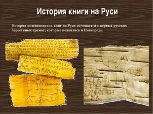 История книги на Руси История возникновения книг на Руси начинается с первых