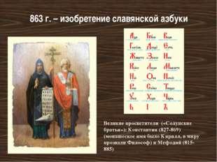 863 г. – изобретение славянской азбуки Великие просветители («Солунские брать