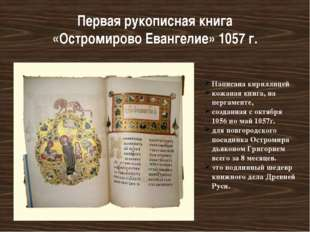 Первая рукописная книга «Остромирово Евангелие» 1057 г. Написана кириллицей к