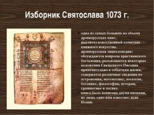 Изборник Святослава 1073 г. одна из самых большихпо объему древнерусских кни