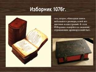 Изборник 1076г. это, скорее, обиходная книга небольшого размера, в ней нет цв