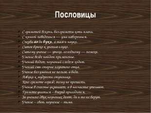 Пословицы С грамотой вскачь, без грамоты хоть плачь. С книгой поведешься — ум