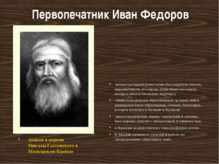Первопечатник Иван Федоров владел разными ремеслами (был переплетчиком, переп