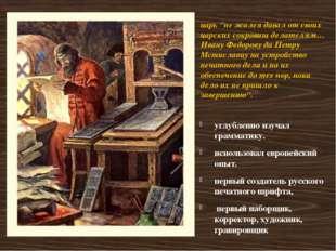 углубленно изучал грамматику. использовал европейский опыт. первый создатель