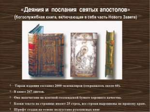 «Деяния и послания святых апостолов» (богослужебная книга, включающая в себя