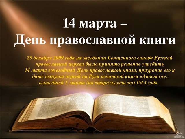 14 марта – День православной книги 25 декабря 2009 года на заседании Священн...