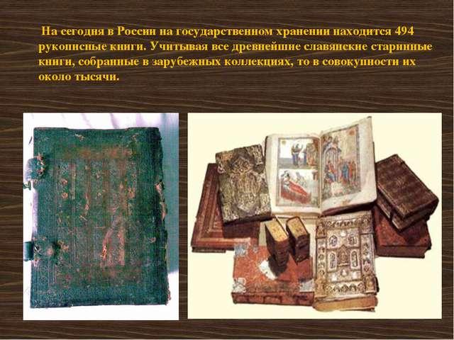 На сегодня в России на государственном хранении находится 494 рукописные кни...