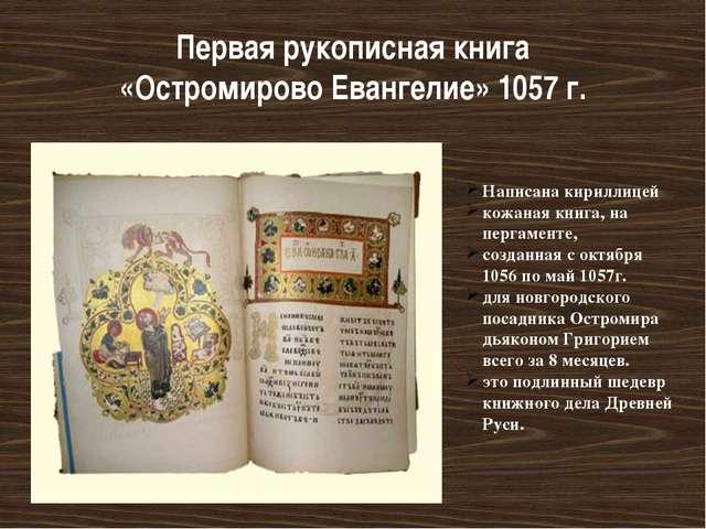 Первая рукописная книга «Остромирово Евангелие» 1057 г. Написана кириллицей к...