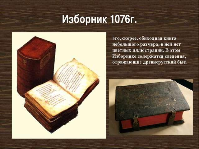 Изборник 1076г. это, скорее, обиходная книга небольшого размера, в ней нет цв...