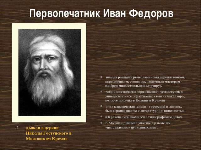 Первопечатник Иван Федоров владел разными ремеслами (был переплетчиком, переп...
