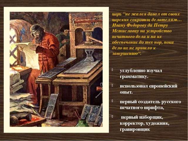 углубленно изучал грамматику. использовал европейский опыт. первый создатель...