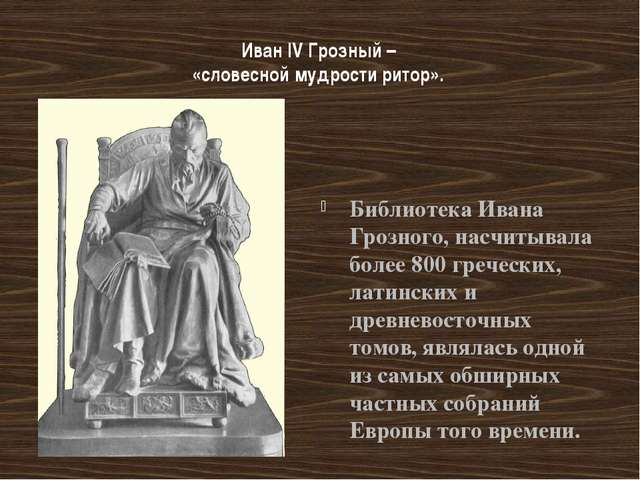 Иван IV Грозный – «словесной мудрости ритор». Библиотека Ивана Грозного, насч...