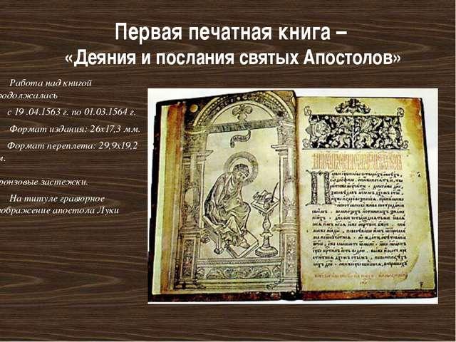 Первая печатная книга – «Деяния и послания святых Апостолов» Работа над книго...