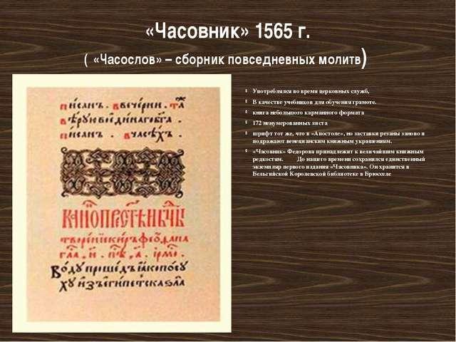 «Часовник» 1565 г. ( «Часослов» – сборник повседневных молитв) Употреблялся в...
