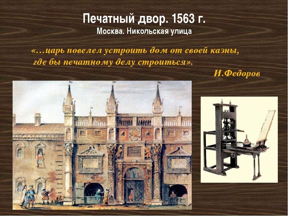 Печатный двор. 1563 г. Москва. Никольская улица «…царь повелел устроить дом о...
