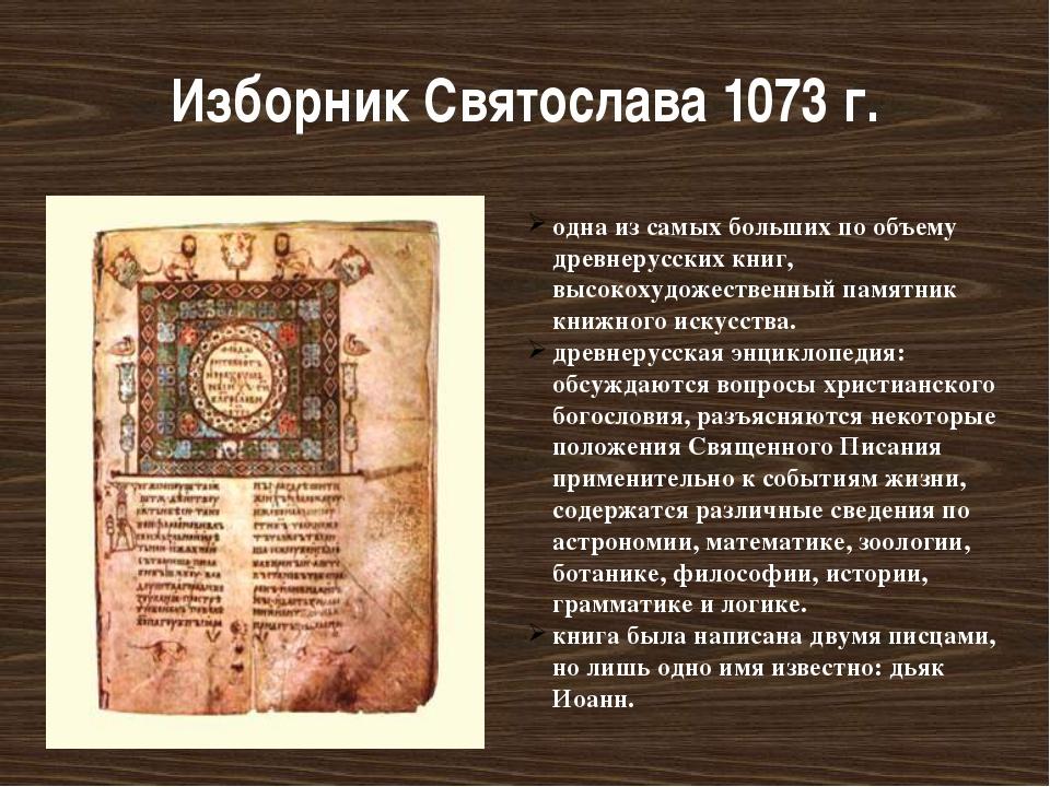Изборник Святослава 1073 г. одна из самых большихпо объему древнерусских кни...