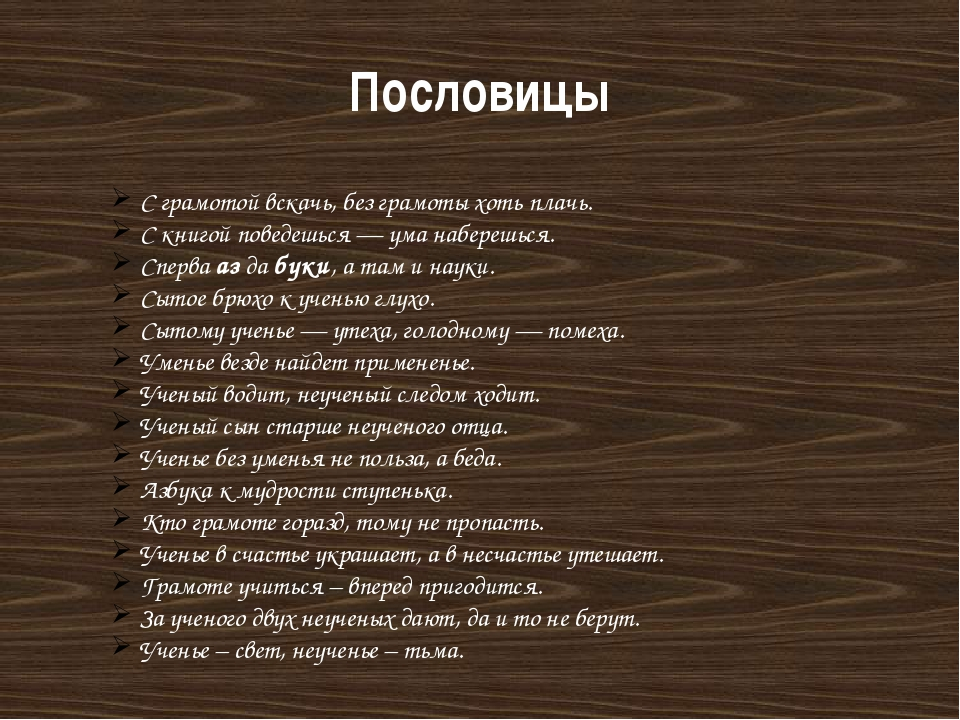 Пословицы С грамотой вскачь, без грамоты хоть плачь. С книгой поведешься — ум...