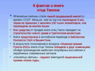5 фактов о книге отца Тихона «Несвятые святые» стали самой продаваемой книгой