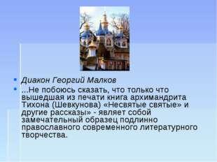 Диакон Георгий Малков ...Не побоюсь сказать, что только что вышедшая из печат