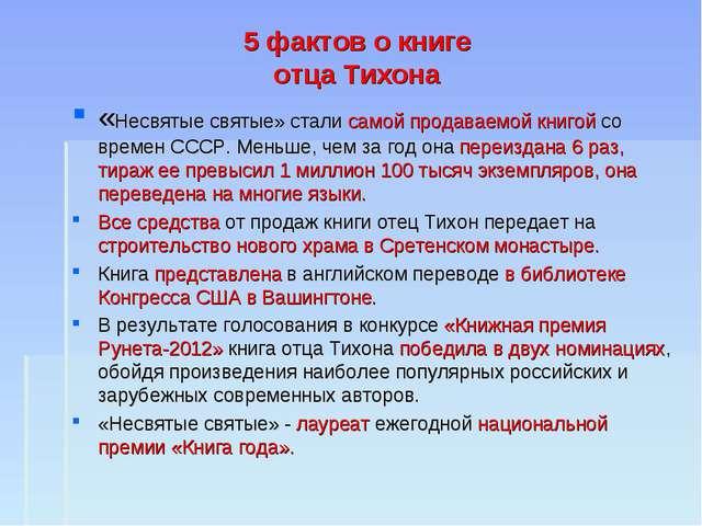 5 фактов о книге отца Тихона «Несвятые святые» стали самой продаваемой книгой...