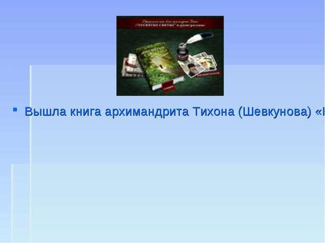 Вышла книга архимандрита Тихона (Шевкунова) «Несвятые святые» и другие расска...